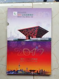2010年世博会邮票珍藏册一本