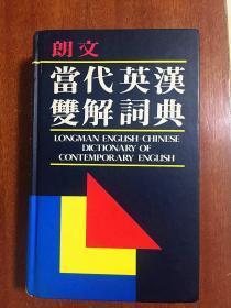 LONGMAN  ENGLISH--CHINESE DICTIONARY OF CONTEMPORARY ENGLISH  朗文当代英汉双解词典(第一版)(精)