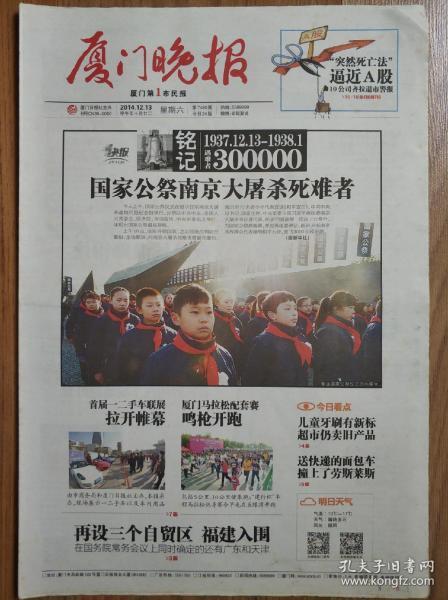 """厦门晚报2014年12月13日  首次""""南京大屠杀死难者公祭"""""""