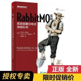 RabbitMQ实战:高效部署分布式消息队列