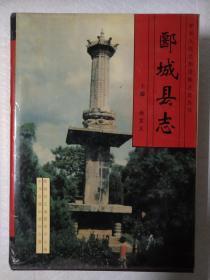 郾城县志(精装16开788页,1993年1版1印)