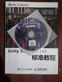 《Unity 5.X 2017标准教程》【附赠光盘】(16开平装)、九品