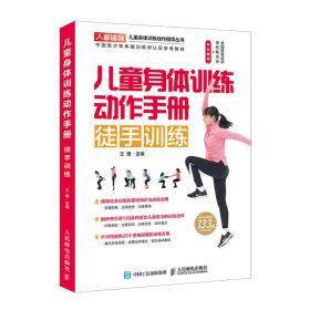 儿童身体训练动作手册-徒手训练