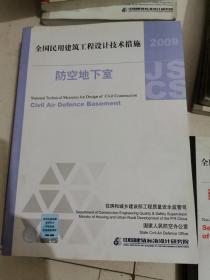 全国民用建筑工程设计技术措施:防空地下室(2009年版)
