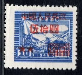 实图保真1950年改7加字改值邮票华东交通图50元集邮收藏品5