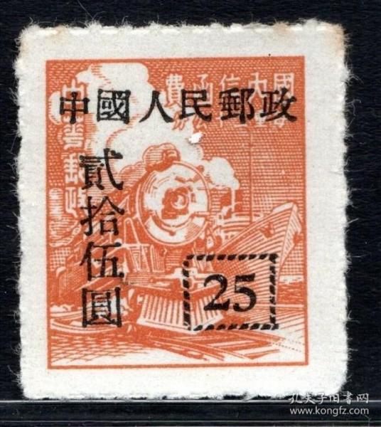 实图保真改9单位邮票香港版加字改值套票中国邮票新品25元新集邮3