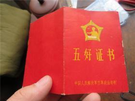 文革时期 1965年  五好战士  证章老证书一本