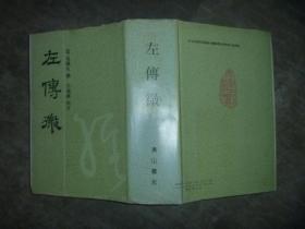安徽古籍丛书:左传微(精装本) 【大32开 精装本 繁体竖排 一版一印 品佳】