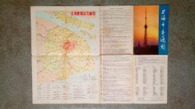 旧地图-上海市交通图(1978年8月新1版1印)4开8品