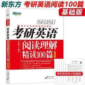 【速发】新东方2021考研英语阅读理解精读100篇 基础版 印建坤 英