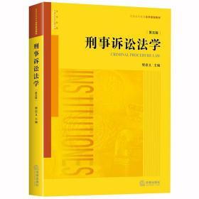 刑事訴訟法學(第5版普通高等教育法學規劃教材)