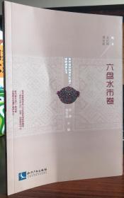 贵州省非物质文化遗产田野调查丛书.六盘水市卷