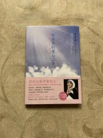 在世界的爱心之中:德兰修女的感想、故事与祷辞