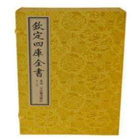 剑南诗稿(6函44册)---文渊阁四库全书珍赏ymh13001953679