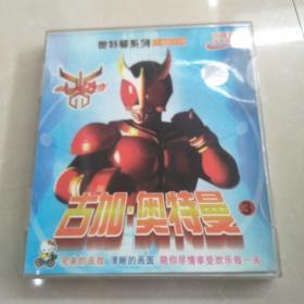 VCD光盘~古加奥特曼~五_六~两碟