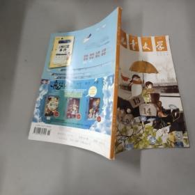 儿童文学 2014.4.605
