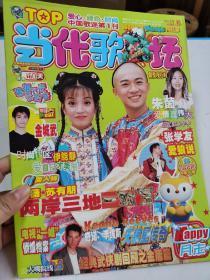 《当代歌坛》月末版豪华版  1999年第18期(封面赵薇、苏有朋)