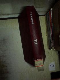 山西医药杂志 1999 1-6 第28卷
