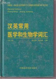 汉英常用医学和生物学词汇(第二版)/张士琦 张均康