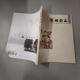 苏州杂志  2011.6