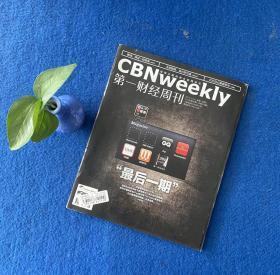 第一财经周刊2012年第48总第235期