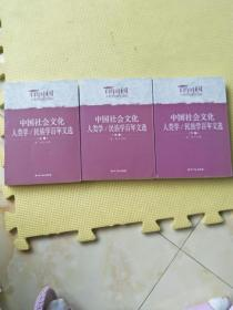 中国社会文化人类学/民族学百年文选(全3册)