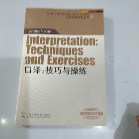 外教社翻译硕士专业系列教材·口译实践指南丛书·口译:技巧与操练
