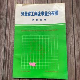 河北省工商企事业分布图 邯郸分册