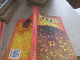 中国命相全书   库2