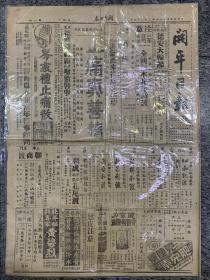 广东开平日报,1947年
