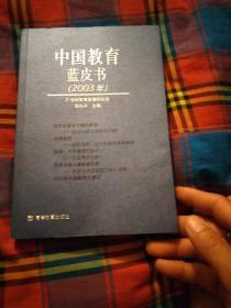 中国教育蓝皮书.2003年