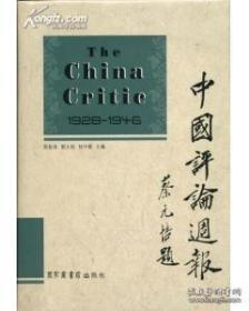中国评论周报(The China Critic,1928-1946)(全二十四册)  0F08c