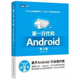 第一行代码Android第3版