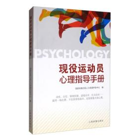 现役运动员心理指导手册