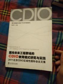 2011北京CDIO区域性国际会议文集:面向未来工程职场的CDIO教育模式研究与实践