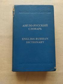 《俄文古旧书》 俄语图书