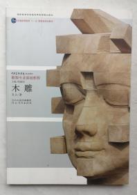 中央美术学院雕塑基础教程--木雕