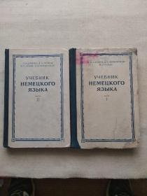 《俄文古旧书 --高等军事学校德语教科书》 第一、二两册合售