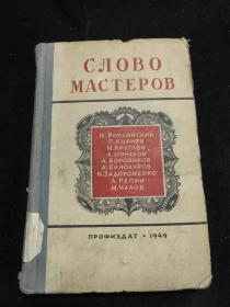 СЛОВО  MACTEPOB