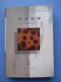 《桃李芬芳》——中国社会科学院研究生同学录
