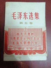 毛泽东选集第五卷(32开带书腰)