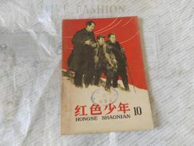 红色少年(10)【内有石鲁画'转战南北'精美彩色插图】.