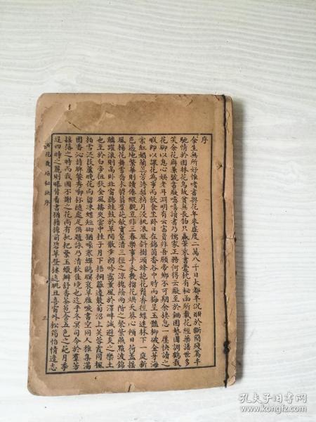 石印,百花栽培秘诀卷一二三,三卷合订