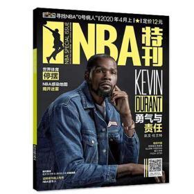 NBA特刊 2020年4月上