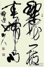 天津书法家范润华狂草代表作品