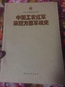 中国工农红军第四方面军战史最新修订版本(人民解放军战斗历史丛书)WM