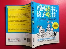 妈妈读书,孩子吃书:让孩子受用一生的阅读教育(双色版)