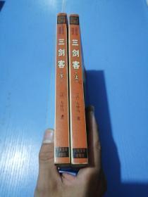 三剑客(全两册)