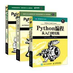 Python编程三剑客:Python编程从入门到实践+快速上手+极客编程