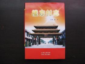 楼东村志(孝义市,1000册)